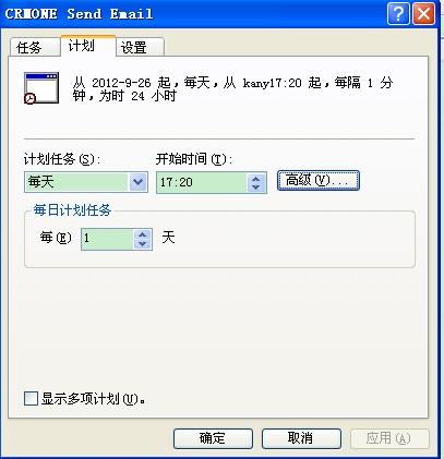 易客CRM群发邮件任务计划