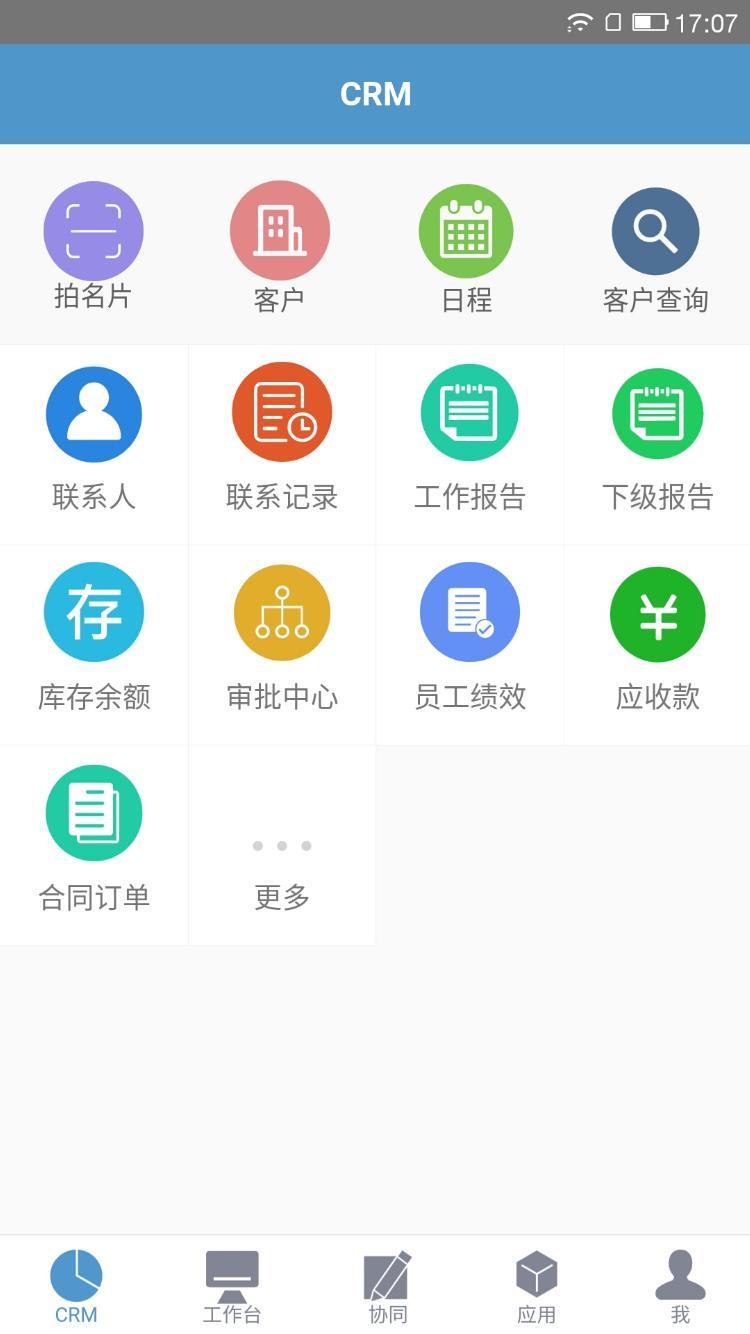 手机app CRM