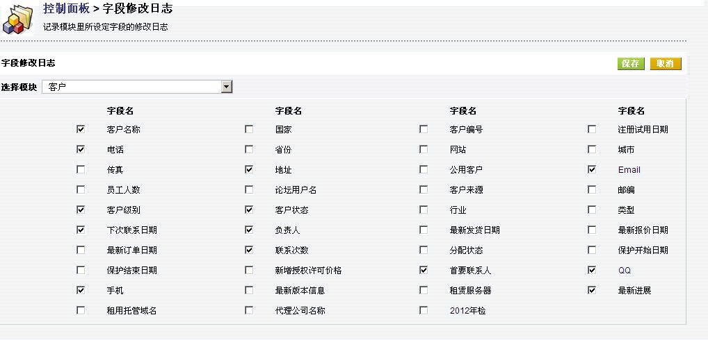 易客CRM修改日志