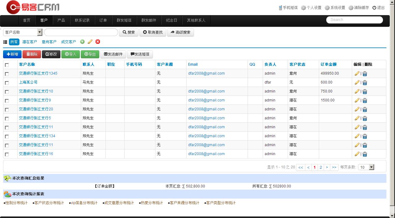 易客CRM客户列表