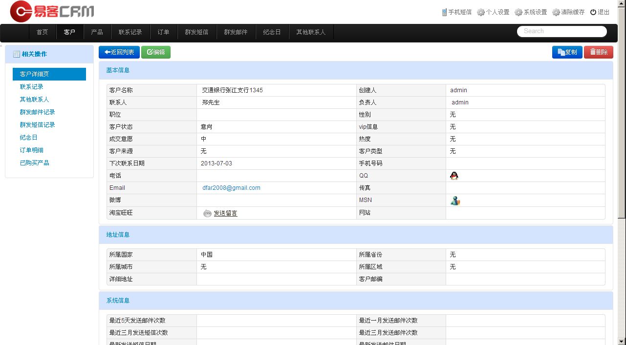 易客CRM客户详细信息界面