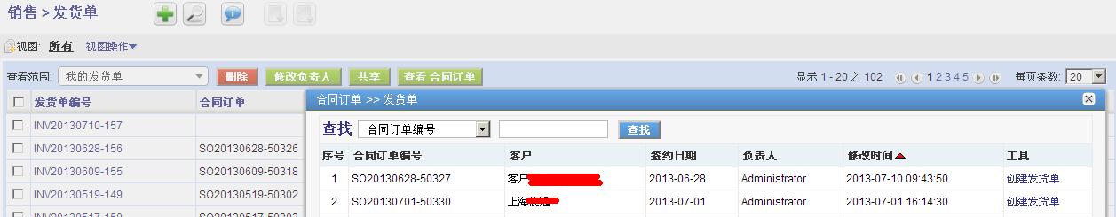 易客CRM发货单