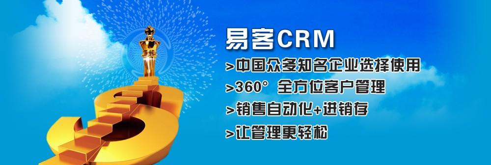 易客CRM客户关系管理,销售自动化,进销存,360度全方位管理